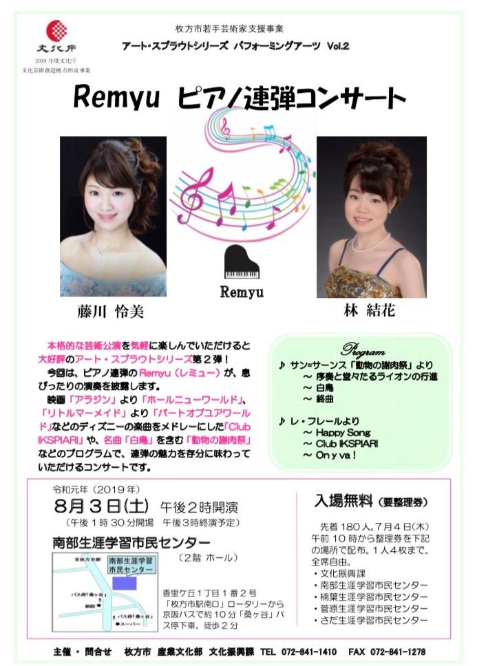 Remyu ピアノ連弾コンサート①