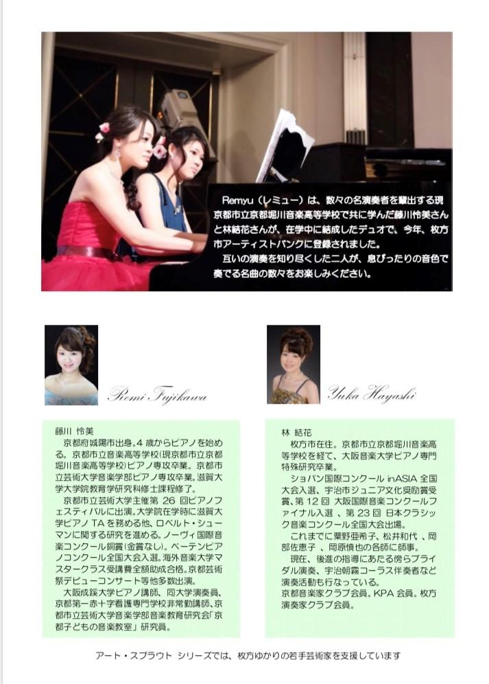 2019年8月 Remyu ピアノ連弾コンサート②
