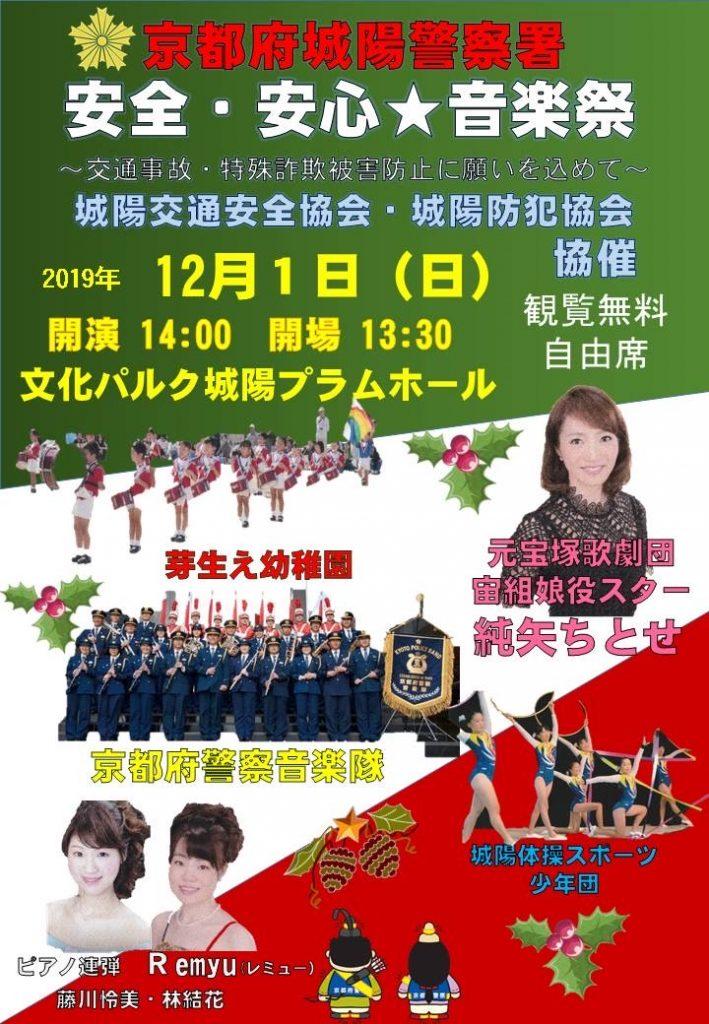 2019年12月安全・安心★音楽祭